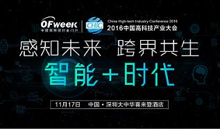 """""""OFweek 2016中国高科技产业大会""""即将举办"""