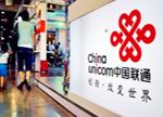 混改加速 中国联通与BAT展开深入合作