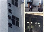 深圳大浪一电池企业发生火灾 原因待查