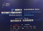 携手共建网络空间命运共同体 第三届世界互联网大会开幕