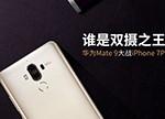 华为Mate9和iPhone 7 Plus拍照对比评测:都是双摄 谁能称王?