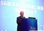 我国5G技术研发试验第二阶段技术规范正式发布