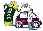 【聚焦】外行人看新能源汽车补贴:来得太早了