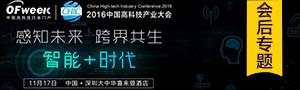 OFweek OFweek2016中国高科技产业大会会后专题