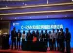 迈向5G C-RAN 中国移动推动C-RAN产业更快发展