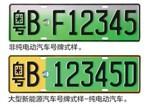 新能源车专用号牌下月正式启用 号码由5位升为6位