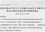 第五张新能源牌照正式花落江苏敏安
