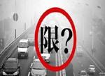 重污染:京除纯电动汽车外的汽车实行单双号行驶