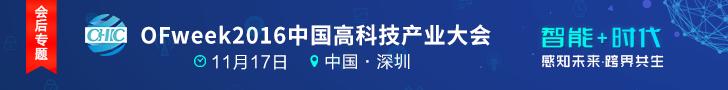 11月17日 OFweek 2016 中国高科技产业大会