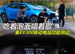 比亚迪秦EV移动电站功能测试:看电动车究竟靠不靠谱