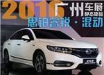 2016广州车展之新能源汽车大盘点(混动篇)