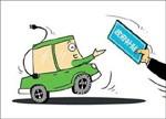 取消政策让各新能源汽车自主竞争可行?
