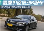 起亚K5混动车百里油耗及加速性能测试