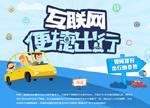 """""""互联网+出行""""构建新能源汽车新业态"""