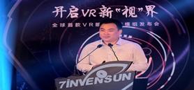 专访七鑫易维创始人彭凡:当眼球追踪遇到VR
