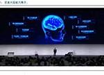 互联网平台下的人工智能浪潮 驱动芯片升级