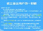 三星云宣布即日起停止新用户注册及数据上传服务