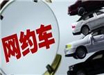 【聚焦】打开网约车新政的正确方式!