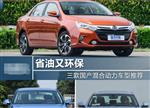 比亚迪秦/艾瑞泽7e/荣威e550混动车评测