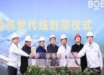 京东方首条10.5代TFT-LCD生产线项目正式封顶