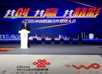 中国联通首推互联网操盘模式 创新终端众筹新规则