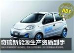 揭秘:奇瑞拿下第四张新能源车生产资质的真因