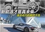 """【探秘】混合动力汽车那段""""不为人知""""的历史!"""