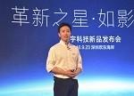 柔宇科技获5亿Pre-D轮投资 市值突破200亿元