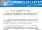 国家网信办发布《互联网直播服务管理规定》