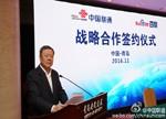 温宁瑞:中国联通面向产业链五大计划
