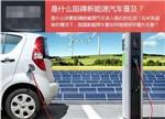 """揭露阻碍新能源汽车推广普及的""""凶手"""""""
