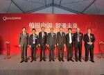 对接上海战略发展目标 高通通讯技术(上海)有限公司正式开业