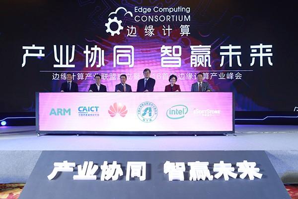 华为、英特尔、ARM等6企业成立边缘计算产业联盟
