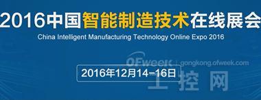 2016中国智能制造技术在线展会今日隆重开幕