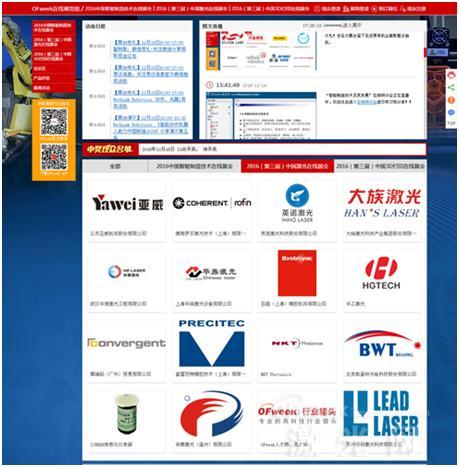 2016(第三届)中国激光在线展会首日亮点解读