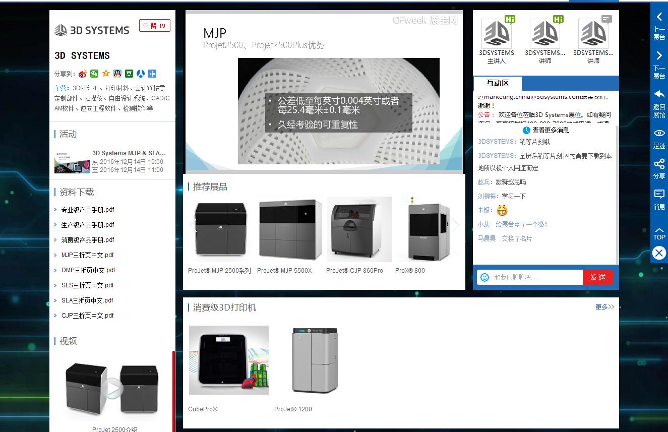 2016(第三届)中国3D打印在线展会首日精彩回顾