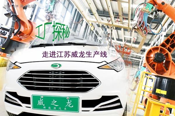 高度自动化的四大工艺 江苏威龙低速电动车工厂探秘