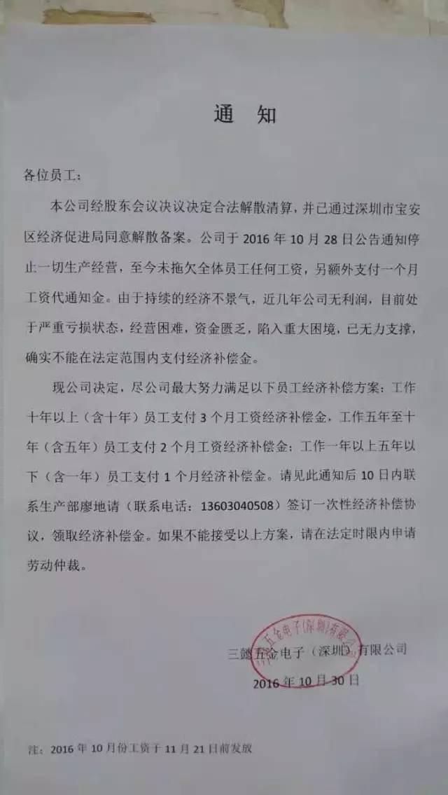 电子企业步履维艰  深圳又一家电子厂倒下了