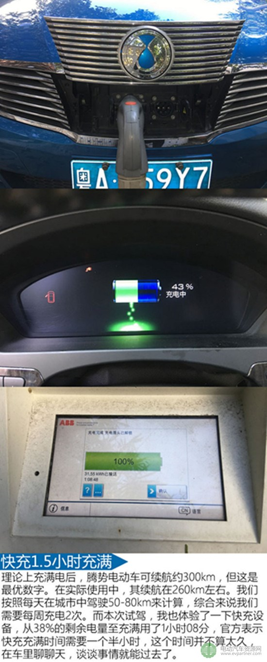 高档电动汽车值不值?腾势2014款尊贵版试驾体验