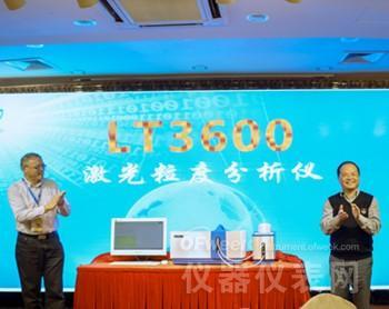 新一代激光粒度分析仪LT3600震撼发布
