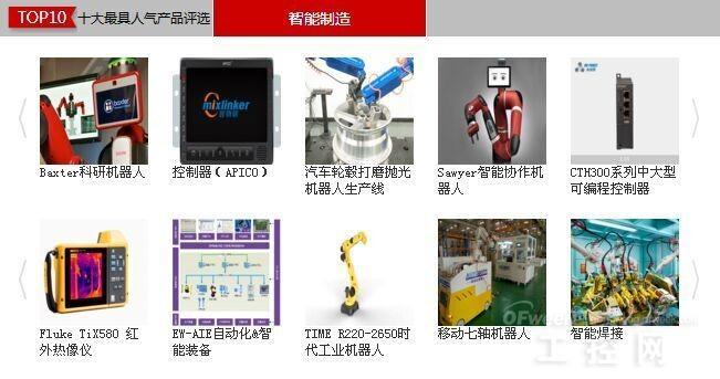 2016中国智能制造技术在线展圆满落幕:开启智能制造产业新征程