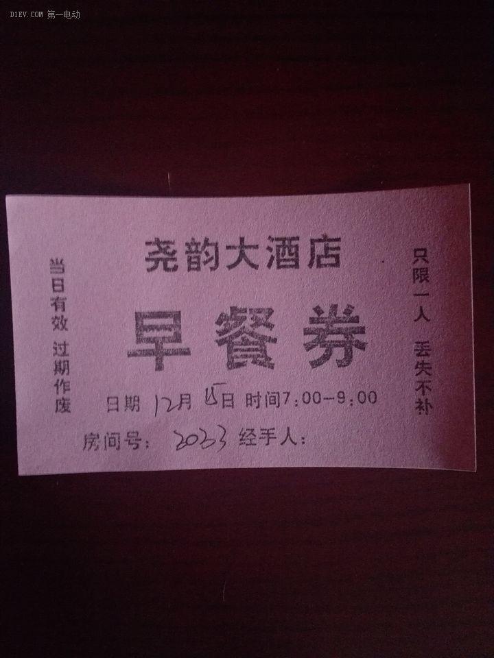 比亚迪e6自驾5000公里,荣归北京故里