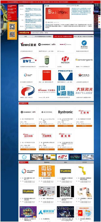 2016(第三届)中国激光在线展会圆满落幕