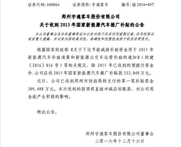 宇通客车成第三家收到国补通知的企业