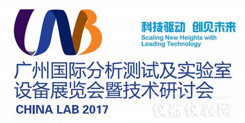 前瞻:2017年仪器行业重大展会