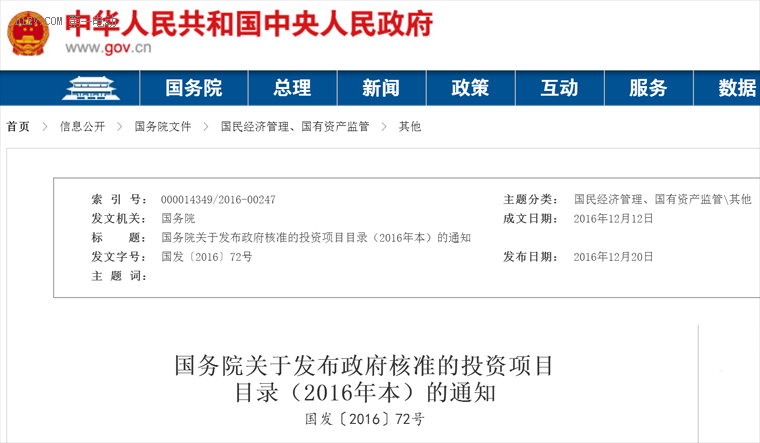 国务院发布政府核准投资项目通知