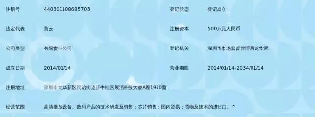 """传深圳一家机顶盒公司老板携款潜逃 OTT盒子""""钱""""途还好吗?"""