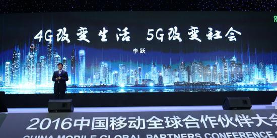 中国移动总裁李跃:4G改变生活 5G改变社会(全文)