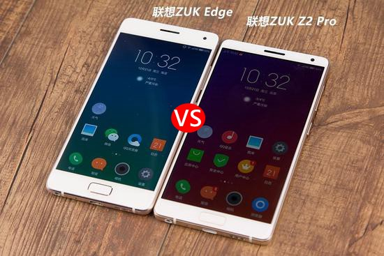 ZUK Edge与Z2 Pro对比评测:ZUK Edge和ZUK Z2 Pro哪个好?