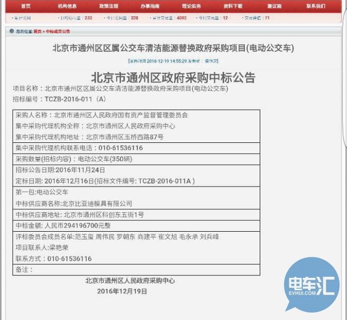 """""""迪军""""逆袭进京,行政副中心公交订单是这样被拿下的"""